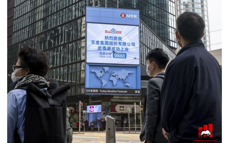 Trung Quốc tăng cường giám sát các công ty niêm yết ở nước ngoài sau vụ IPO của Didi 1